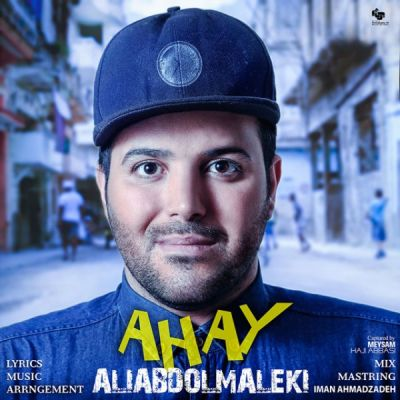 علی عبدالمالکی-آهای
