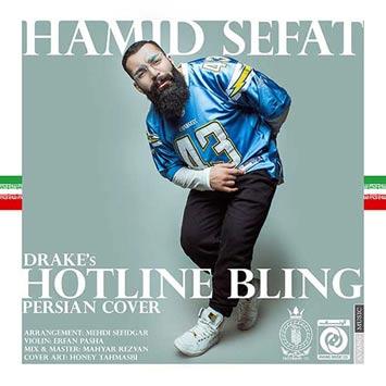 حمید صفت-Hotline Beling