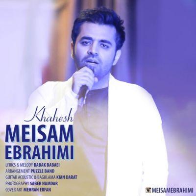 میثم ابراهیمی-خواهش
