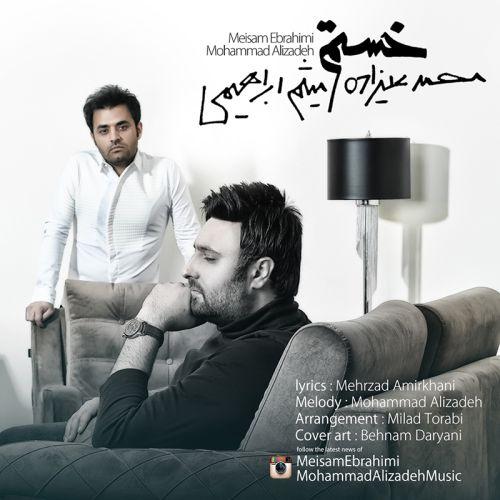 محمد علیزاده و میثم ابراهیمی-خسته ام