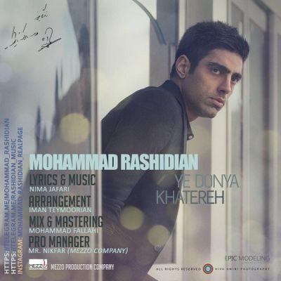 محمد رشیدیان-یه دنیا خاطره