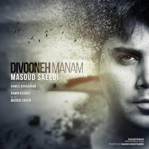 مسعود سعیدی-دیونه منم