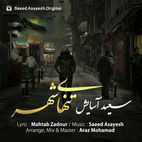سعید آسایش- تنهای شهر