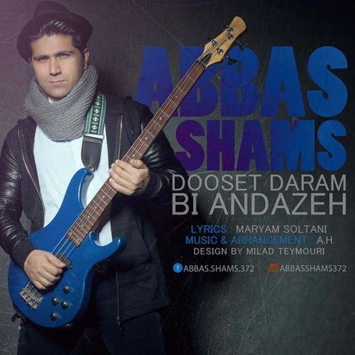 عباس شمس-دوست دارم بی اندازه