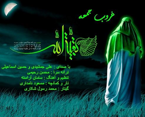 علی جمشیدی و حسین اسماعیلی-غروب جمعه