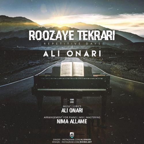 علی اناری -روزای تکراری