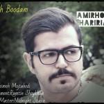 AmirHosein-Haririan-Gofteh-Boodam