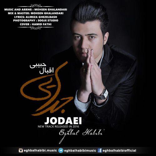 اقبال حبیبی-جدایی