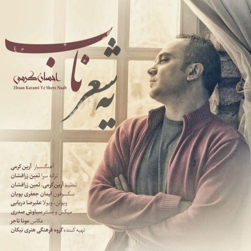 احسان کرمی-یه شعر ناب