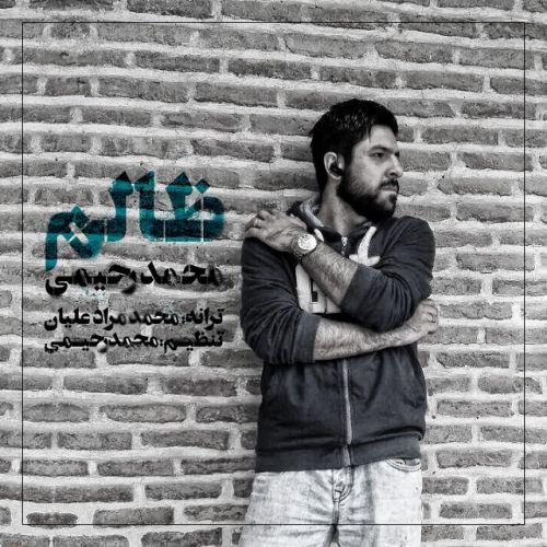 محمد رحیمی-ظالم