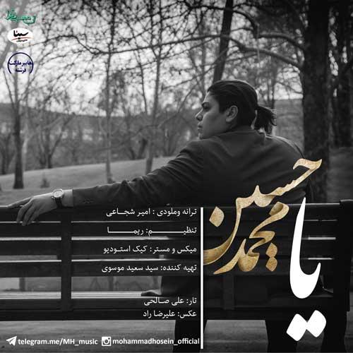 محمد حسین-یا