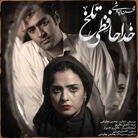 محسن چاووشی-خداحافظی تلخ