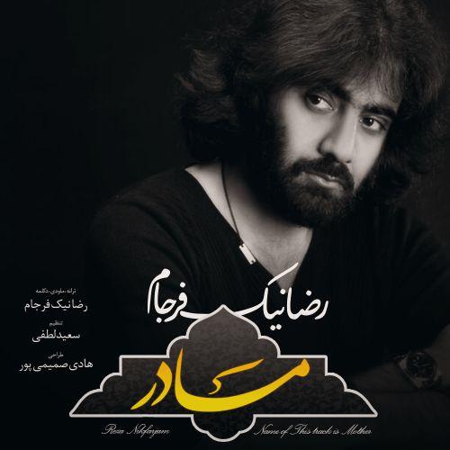 رضا نیک فرجام -مادر