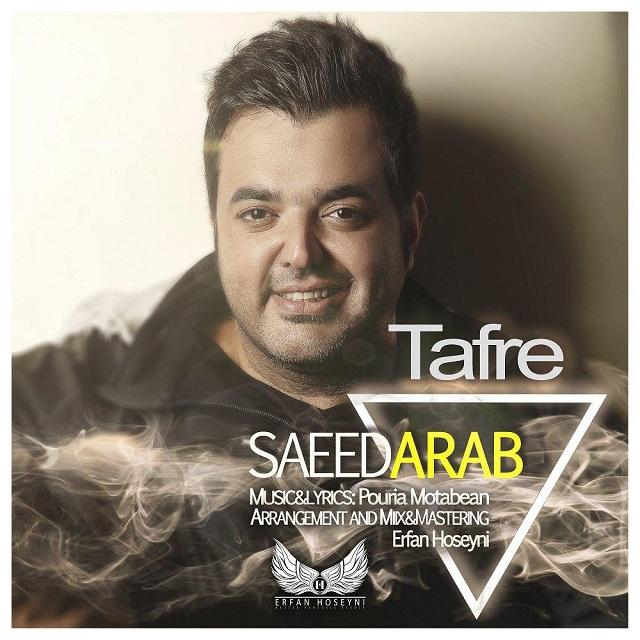سعید عرب - طفره