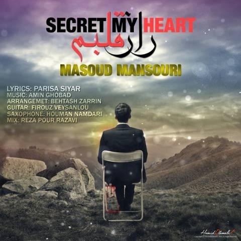مسعود منصوری -راز قلبم
