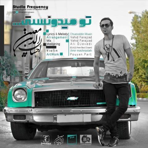 احسان الدین معین -تو میدونستی