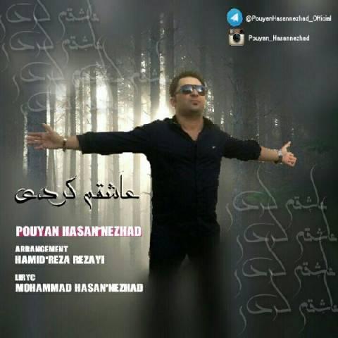 پویان حسن نژاد -عاشقم کردی