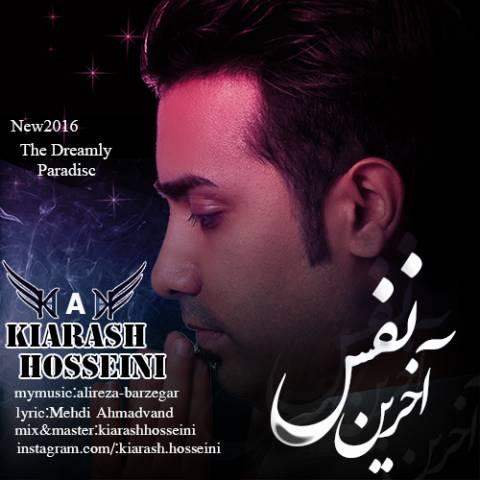 کیارش حسینی -آخرین نفس