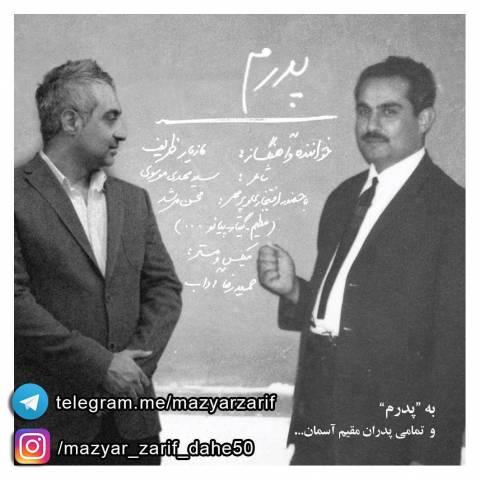 مازیار ظریف -پدرم