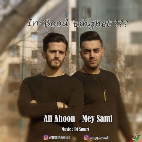 علی آهون-می سامی