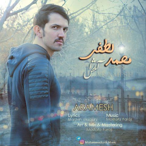محمد لطفی-آرامش