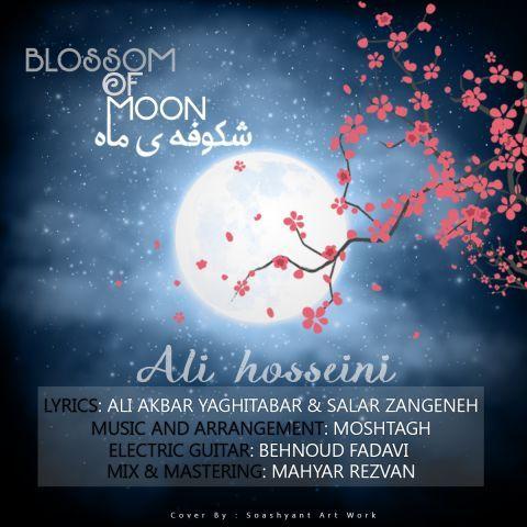 علی حسینی-شکوفه ی ماه