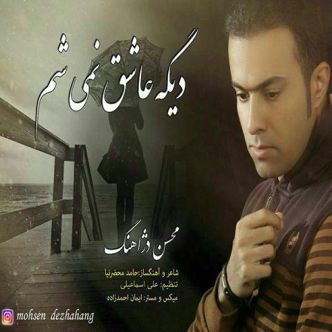 محسن دژاهنگ-دیگه عاشق نمیشم