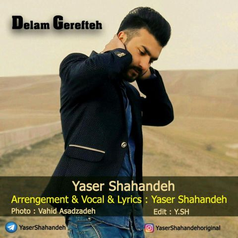یاسر شاهنده-دلم گرفته