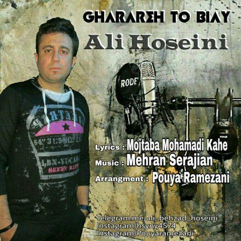 علی حسینی-قراره تو بیای