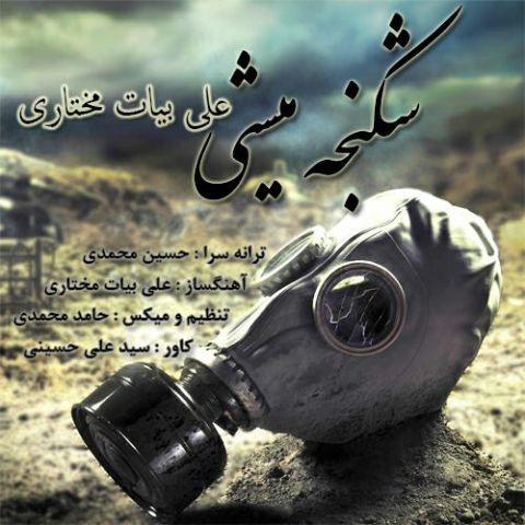 علی بیات مختاری-شکنجه میشی