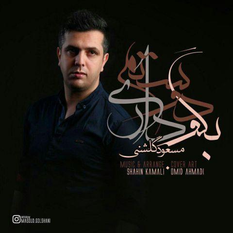 مسعود گلشنی-بگو دوستم داری