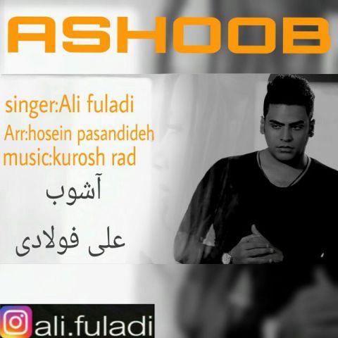 علی فولادی-آشوب