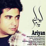 آریان موسوی-یه ایرانی