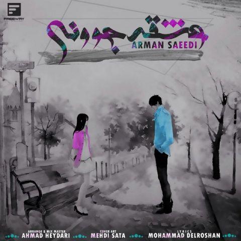 آرمان سعیدی-عشقه جوونی