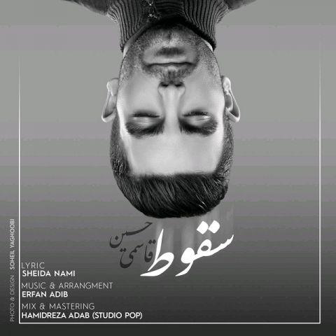 حسین قاسمی-سقوط