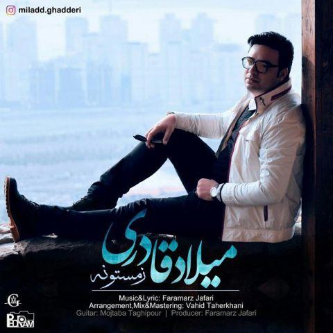 میلاد قادری-زمستونه
