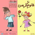 موزیک افشار-خانوم گل من