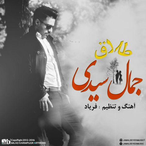 جمال سیدی-طلاق