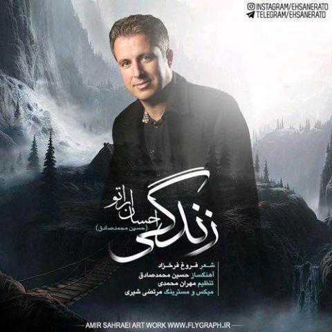 احسان اراتو-زندگی