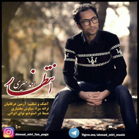 احمد میری-انتظار