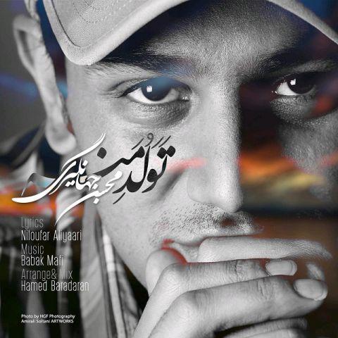محسن جهانگیری-تولد منه