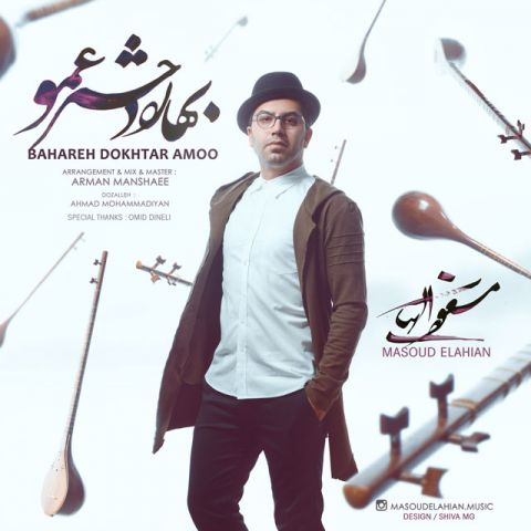 مسعود الهیان-بهاره دختر عمو