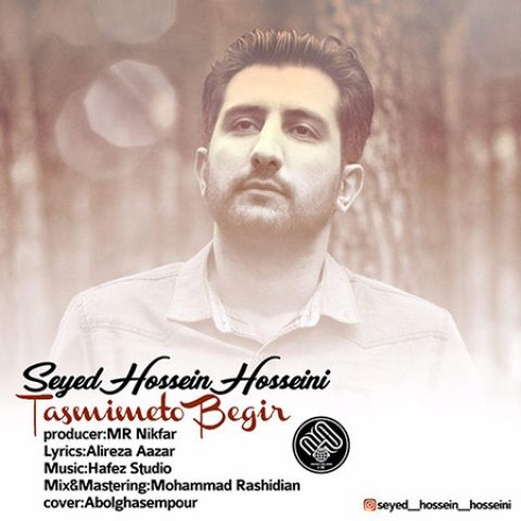 سید حسین حسینی-تصمیمتو بگیر
