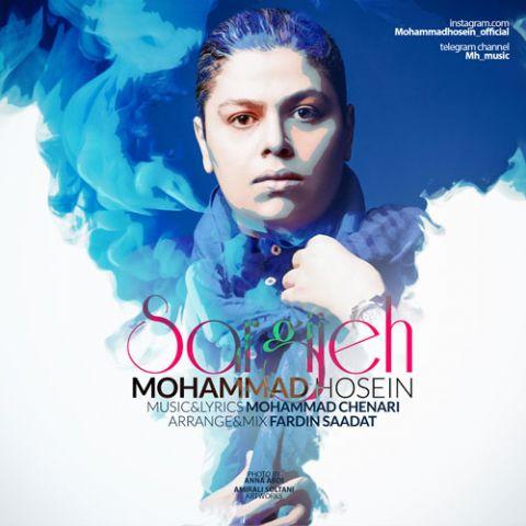 محمد حسین-سرگیجه