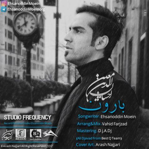 احسان الدین معین-بارون