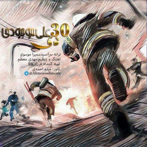 علی موجودی-30 دی