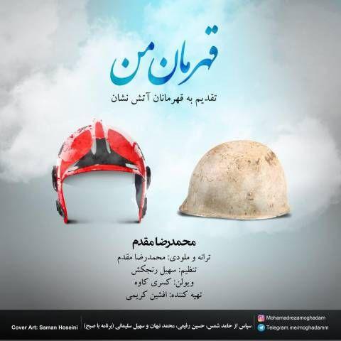 محمدرضا مقدم-قهرمان من
