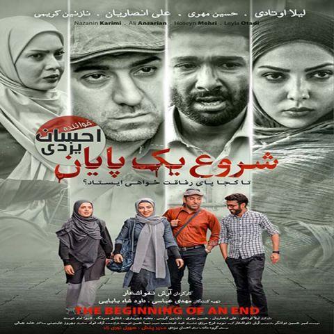 احسان یزدی-شروع یک پایان