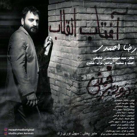 رضا احمدی-آفتاب انقلاب