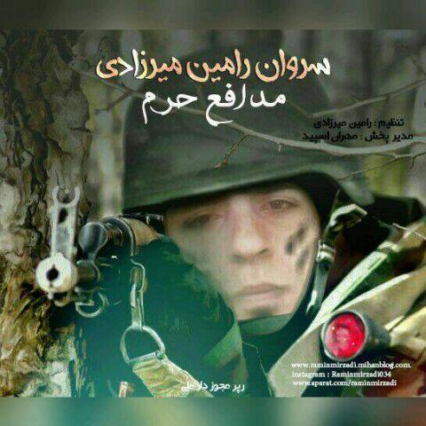 رامین میرزادی-مدافع حرم